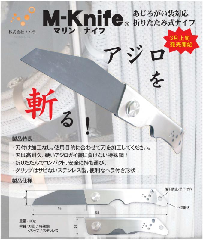 M-Knife®